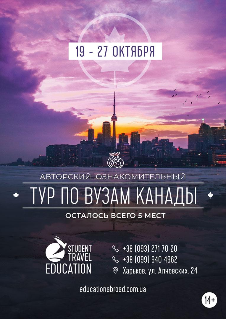STT-poster-A3.jpg